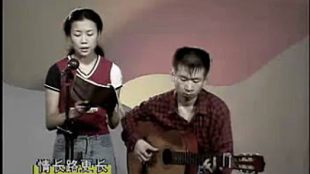 刘天礼民谣吉它视频教程 47情长路更长