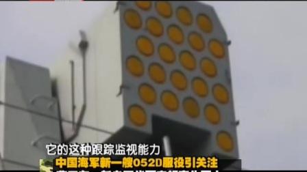 軍情解碼 軍事紀實-中國海軍新一艘052D服役引關注4wp0