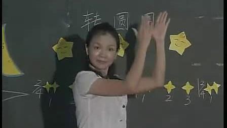 美女音乐优质课《转圆圈》人教版乳头小学生的小学图片