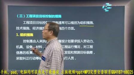 2014年造价工程师★造价管理★夏立明★精讲聚焦光视频图片
