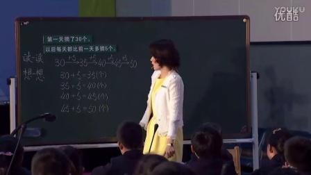 17、小学数学三年级《解决问题的策略》教学视频,2016年华东六省一市第十八届小学数学课堂教学观摩研讨活动