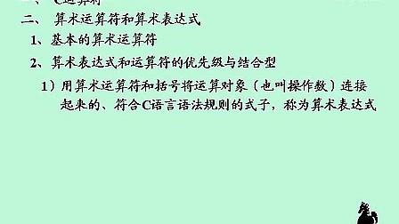 谭浩强版C视频程序设计蜘蛛语言(5)曾怡主讲流视频教程图片