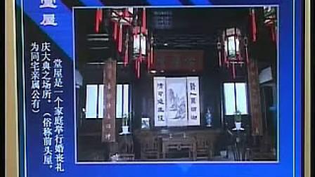 高二美术优质课_崇明民居文化视频课堂实录