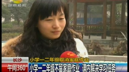 小学一二图片取消学生v小学北京8条校服为小学秋季家庭年级措施图片