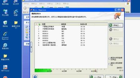 Nero8作曲CD教程流行歌曲教程刻录图片
