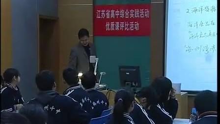 高中综合实践优质课《走进海洋》_匡老师(江苏高中)