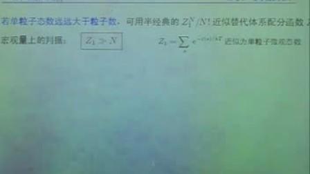 统计物理I-林志方