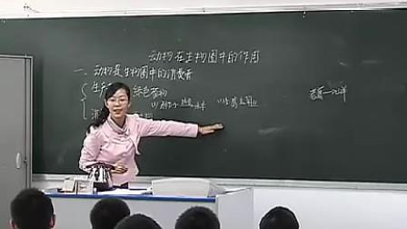 初二生物优质课展示 《动物在生物圈中的作用》课堂实录