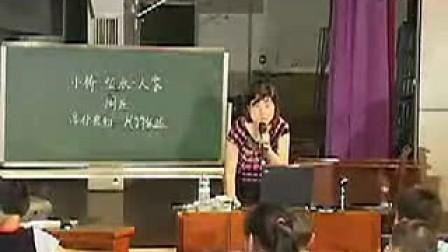 化学与热说课8武丽华河北省石家庄二中滨河一中高中部铁中学图片