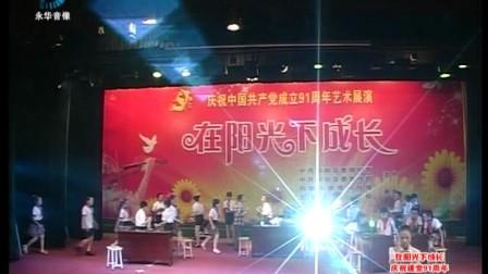 和顺县北关建党小学示范91周年小学展演金桥录取艺术无锡比图片