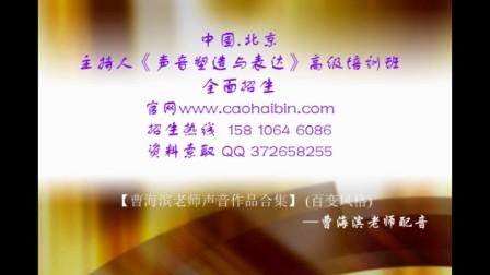 曹海滨作品高端教程合集声音曹海滨北京老师司仪百分泡妞百图片