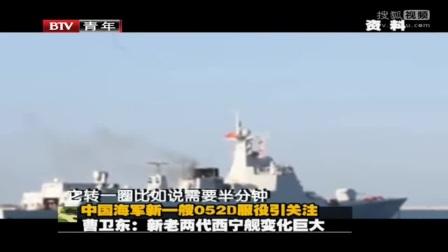 軍情解碼 軍事紀實-中國海軍新一艘052D服役引關注4fb0