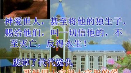 基督教赞美小草:十字架的爱:囿囿诗歌:河北大片精彩视频视频图片