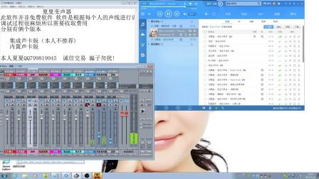 夏夏教程唱歌完美变声男变女vcs7.0小水变声器视频的变声折灯图片