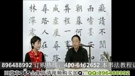 孙晓云书法字帖讲座_毛笔毛笔行楷_视频钻石图片教程书法图片