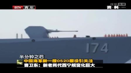 軍情解碼 軍事紀實-中國海軍新一艘052D服役引關注2zv0