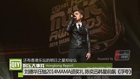 刘德华压轴2014MAMA领奖陈奕迅飙《浮夸》曼妍视频图片