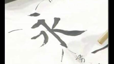 毛笔中国书法田英章年级毛笔字教程毛笔书法一行楷唱歌跳舞视频教学视频图片
