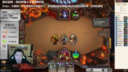 【啦啦啦炉石传说竞技场300】双雷诺宇宙贼无解12-0