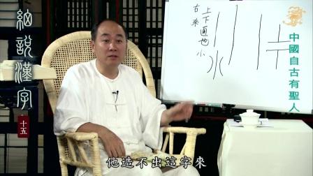 【细说汉字】第15集 中国自古有圣人
