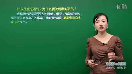 【作文英语课】虚拟高中(一)高中语气小图片