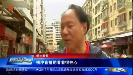"""[新闻夜班车-石家庄]小学生变成""""黑客"""" 共享单车密码轻松破解"""