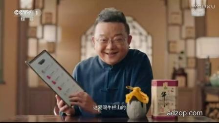 百年牛栏山-畅销篇15s(代言人:王刚)