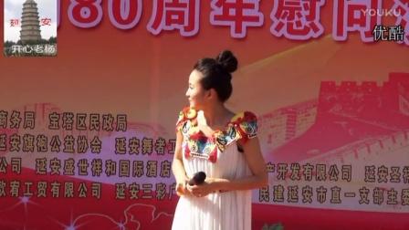 6-延安市八一敬老院庆八一演出【硷畔上的人】演唱者;刘妍