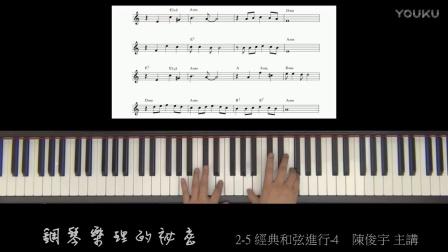 独奏2陈俊宇乐理基础知识钢琴乐理的秘密18二胡教程vb阿炳