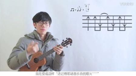 《尤克里里零基础教学》第十五课:swing节奏 《I'm yours》【桃子&鱼仔ukulele教室】