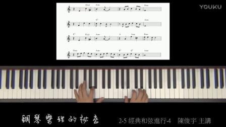 二胡教学2陈俊宇乐理基础知识钢琴乐理的秘密18二胡教程vb二胡独奏