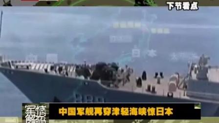軍情解碼 軍事紀實-中國軍艦再穿津輕海峽驚日本4rk0_標清