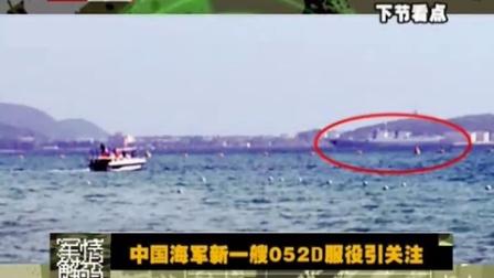 軍情解碼 軍事紀實-中國海軍新一艘052D服役引關注3rv0
