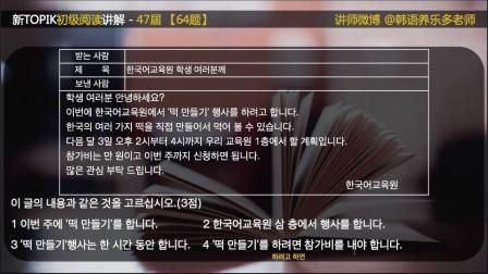 TOPIK初级阅读47届59-70题-韩语教学讲解