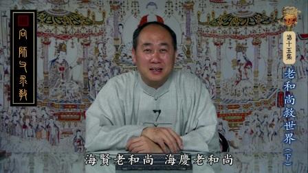 第15集 老和尚救世界(下)【向师父求教】