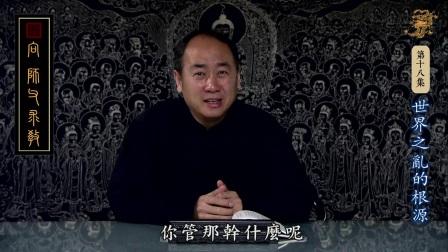 第18集 世界之乱的根源【向师父求教】