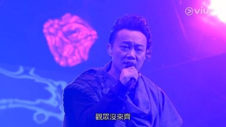 太阳城集团10周年呈献:传奇之夜 (中文字幕重播补充版)