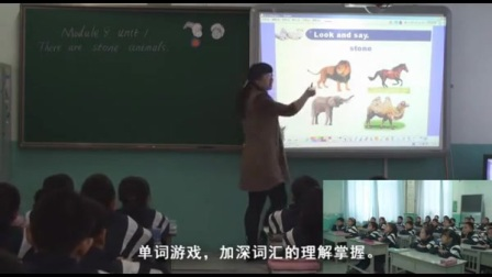 外研版英语三年级《There are stone animals》教学视频,刘艳巍,第六届电子白板应用教学大赛