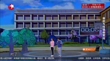 2017欢乐喜剧人吴江\蒋欣\尹艺夫 常远小品全集《假如爱有天意》