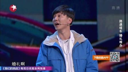 2017欢乐喜剧人 赵家班大长脸于洋\于莎莎小品搞笑大全《隧道》