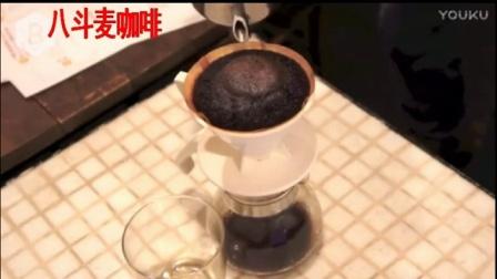 手冲咖啡教程之日本火山冲方法八斗麦咖啡教程视频