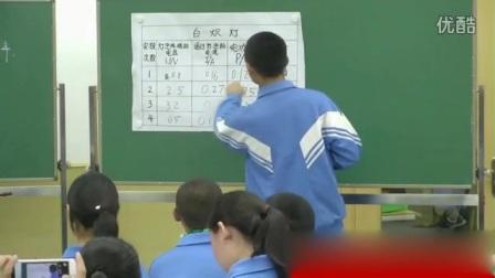 人教版九年级物理《测量小灯泡的电功率》教学视频,陈锦威,2016年第十二届全国中学物理青年教师教学大赛