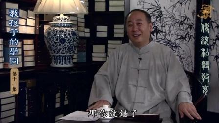 【教孩子的學問】第11集(传统私塾教育)