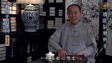 【教孩子的學問】第09集(传统私塾教育)