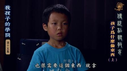 【教孩子的學問】第15集 孩子为什么偷东西(上)
