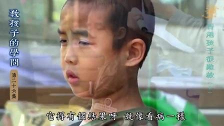 【教孩子的學問】第26集 香港孩子很难教(上)