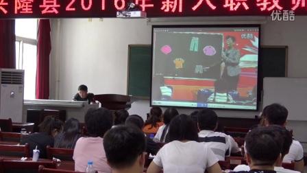 《搭配》教学案例赏析1【杨鑫淼】(兴隆县2016年新入职教师培训活动)