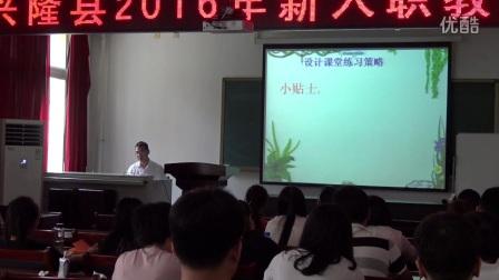《设计课堂练习策略和运用有效的评价策略》1【李大千】(兴隆县2016年新入职教师培训活动)
