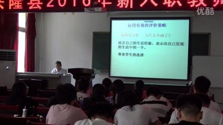《设计课堂练习策略和运用有效的评价策略》3【李大千】(兴隆县2016年新入职教师培训活动)