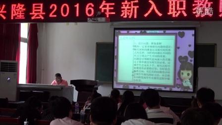 《课堂机敏应变的策略和设计探究性活动的策略》3【李占奎】(兴隆县2016年新入职教师培训活动)